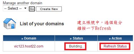 000webhost 帳號建立中畫面