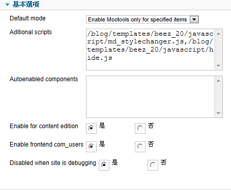 Mootools_Enabler_Disabler 操作介面